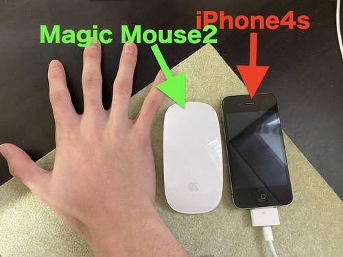 マジックマウス2 サイズ 小さい