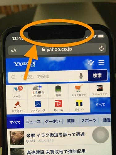 iPhone11 ノッチ