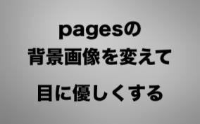 pages 背景画像 変更