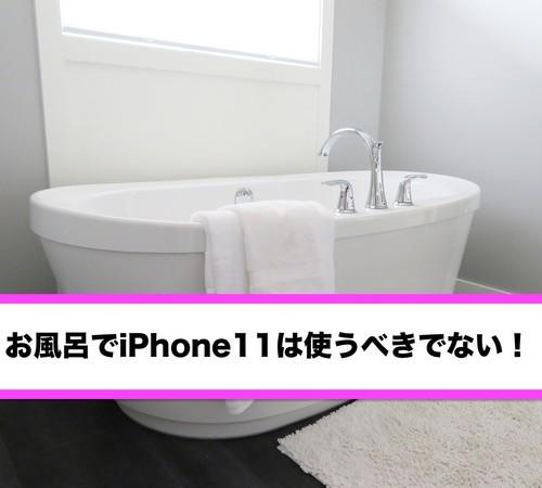 iPhone11 防水 風呂