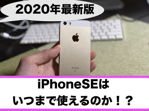iPhoneSE いつまで