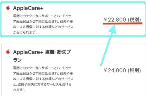 AppleCare+ 高い 料金