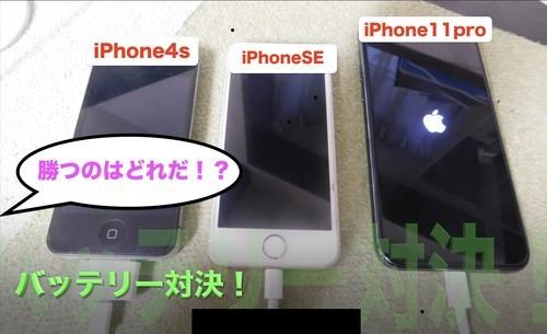 iPhone バッテリー 比較 se 4s 11pro