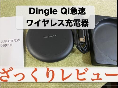 Dingle Qi急速 ワイヤレス充電器 レビュー