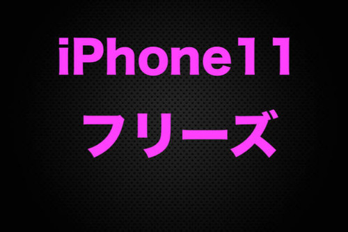 iPhone11 pro フリーズ