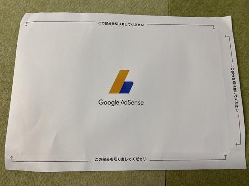 グーグル アドセンス pinコード