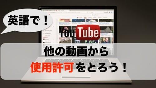 youtube 英語 許可 動画