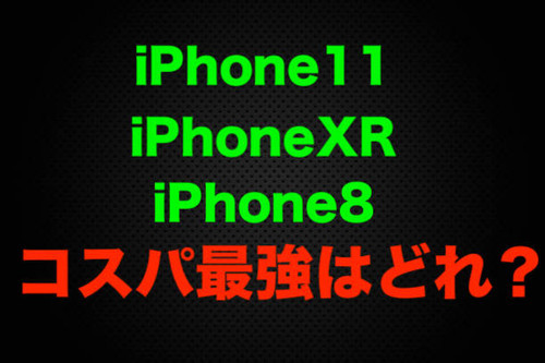 iPhone8 iPhoneXR iPhone11 コスパ どれ