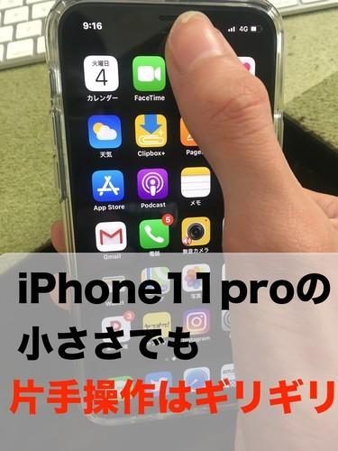 iPhone11 片手操作