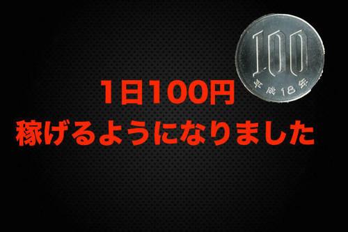 アドセンス 100円