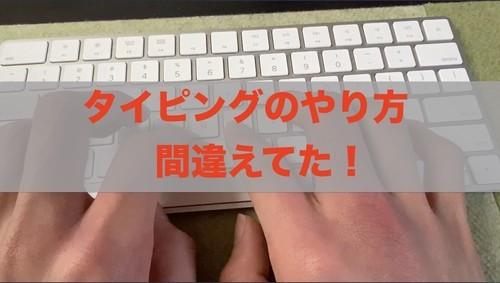 タイピング 効率 小指 エンターキー
