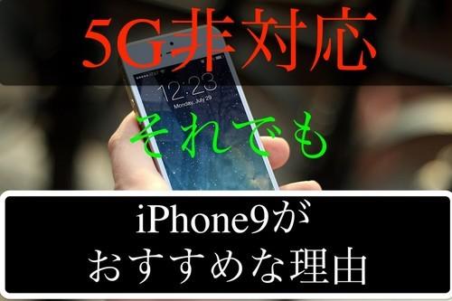 iPhoneSE2 iPhone9 5G対応 5G非対応