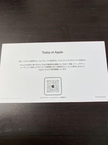 アップル 招待カード