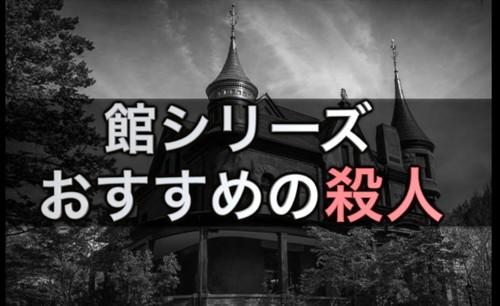 綾辻行人 館シリーズ おすすめ ランキング