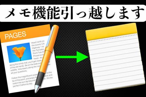 pages メモ帳 便利 どっち