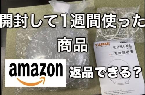 アマゾン 返品 開封 開封済み 可能