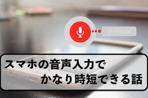 音声入力 Mac iPhone 効率 精度 性能