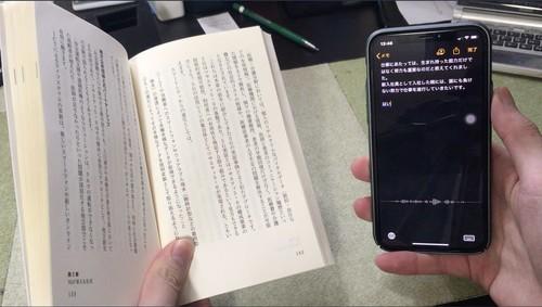 音声入力 iPhone 読書 メモ