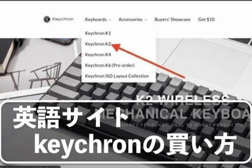 keychron K2 キーボード 買い方 注文 英語