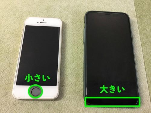 iPhone ホームボタン なし 不便