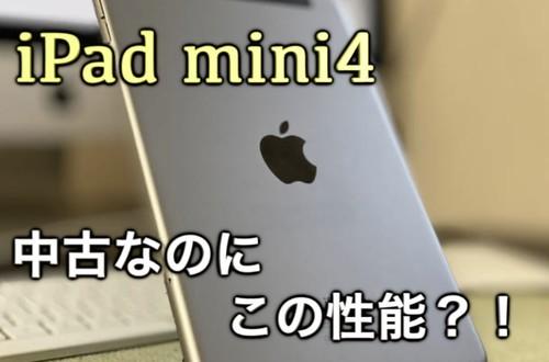 中古 iPad mini4 コスパ レビュー おすすめ