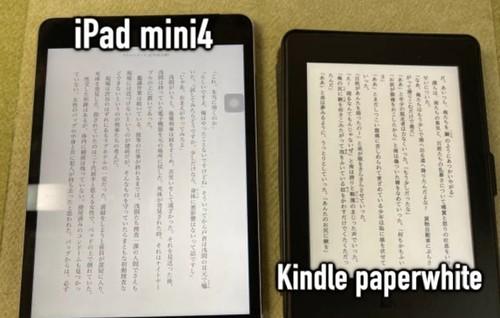 iPad mini kindle paperwhite  比較 どっち 電子書籍