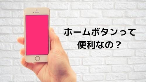 iPhone ホームボタン 不便 便利 なし