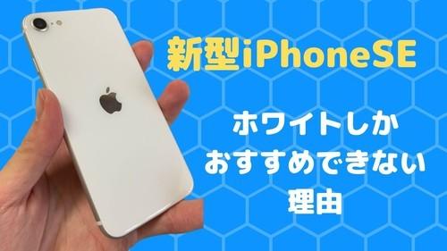 iPhoneSE2 第二世代 ホワイト 白 人気