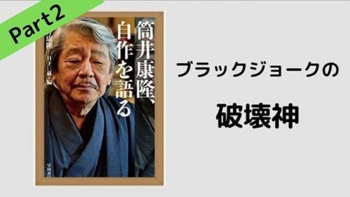 筒井康隆 おすすめ ランキング 小説