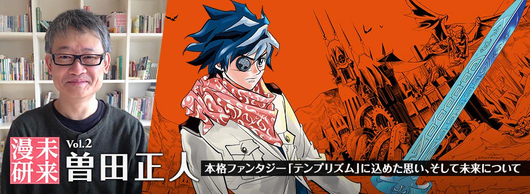 未来漫研 Vol.2 曽田正人 本格ファンタジー「テンプリズム」に込めた思い、そして未来について