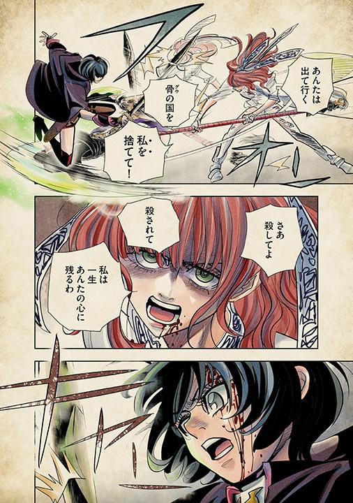 f:id:pinga_comic:20151228221231j:plain