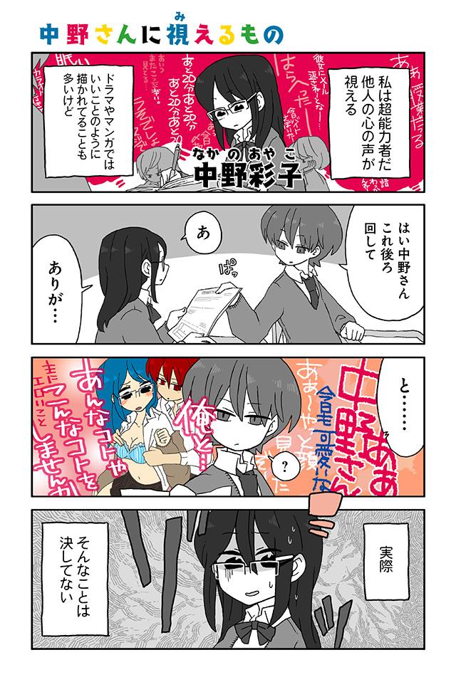 f:id:pinga_comic:20160818194207j:plain