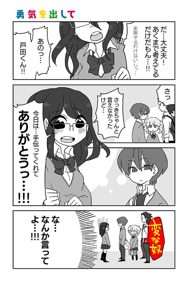 f:id:pinga_comic:20160818194627j:plain