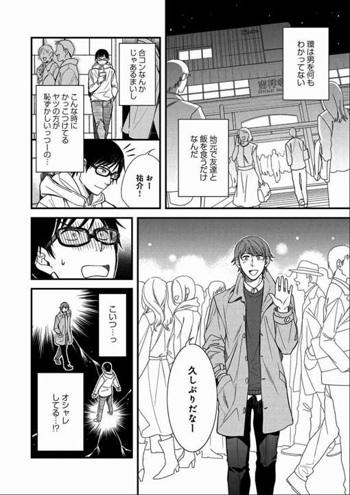 f:id:pinga_comic:20160823185619j:plain