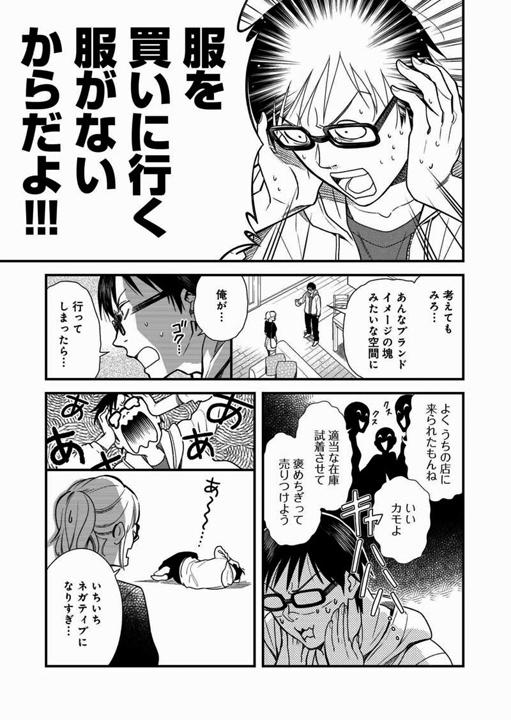 f:id:pinga_comic:20160823185620j:plain