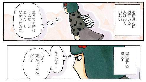 f:id:pinga_comic:20160915104055j:plain