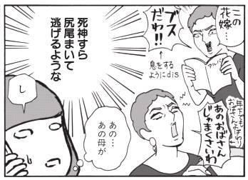 f:id:pinga_comic:20160915104056j:plain