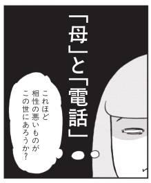 f:id:pinga_comic:20160915104057j:plain