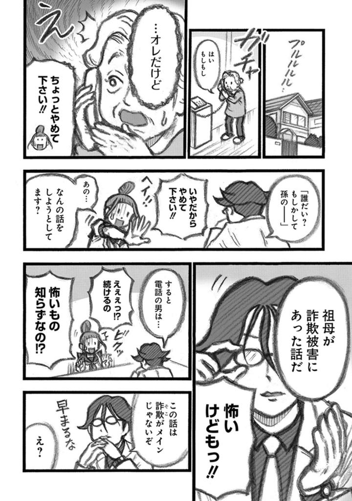 f:id:pinga_comic:20160925092815j:plain