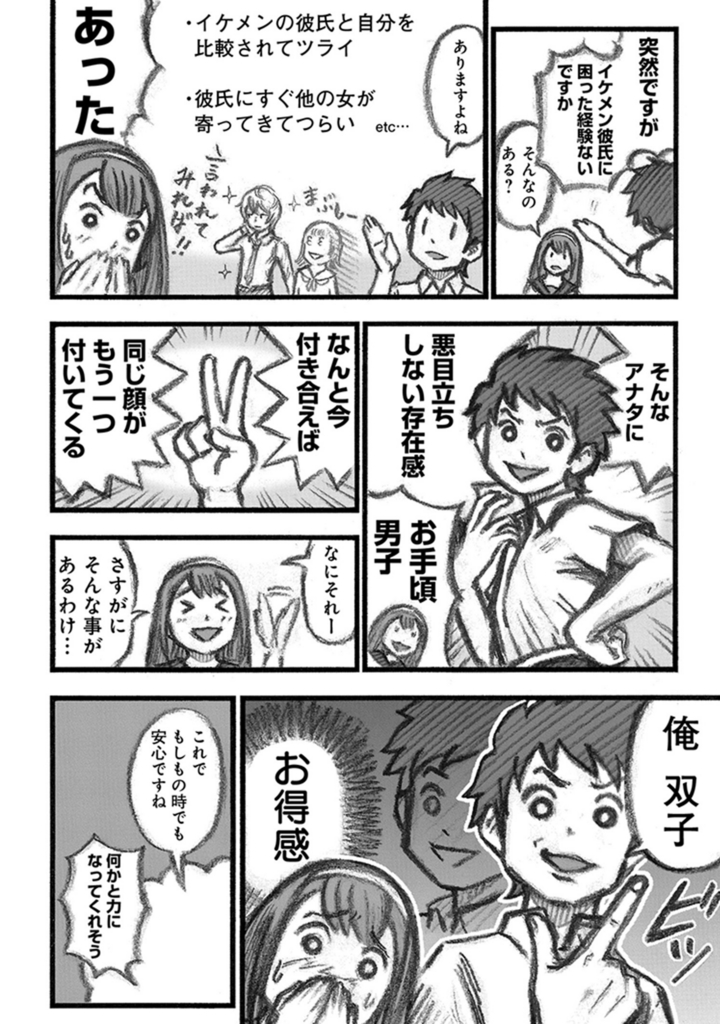 f:id:pinga_comic:20160925092843j:plain