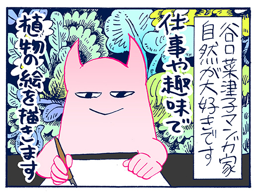 f:id:pinga_comic:20160930185148j:plain