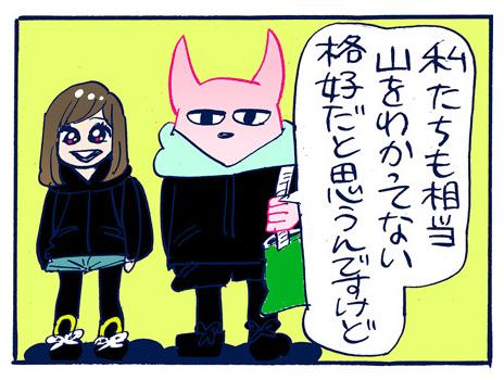f:id:pinga_comic:20160930185149j:plain