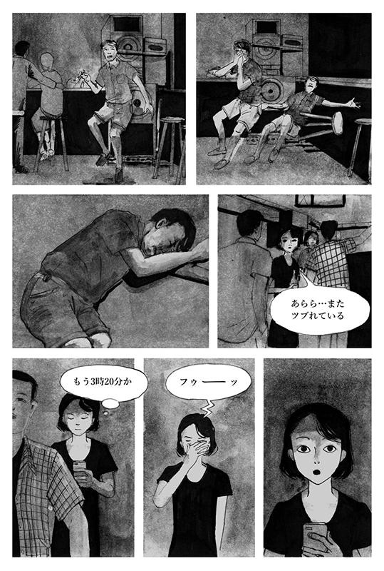 f:id:pinga_comic:20161026162252j:plain