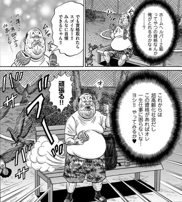 f:id:pinga_comic:20161109012752j:plain