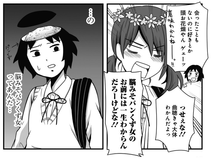 f:id:pinga_comic:20161226021126j:plain