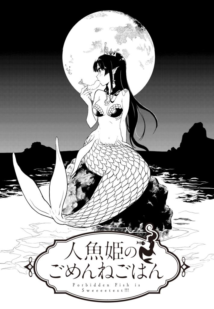 f:id:pinga_comic:20170111171650j:plain
