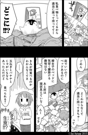 f:id:pinga_comic:20170113191436p:plain