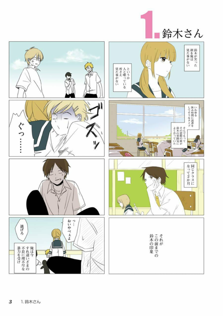 f:id:pinga_comic:20170116170024p:plain