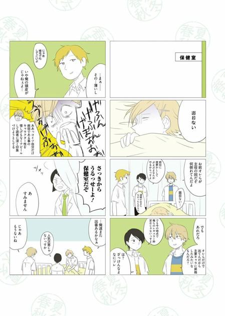 f:id:pinga_comic:20170116170215p:plain