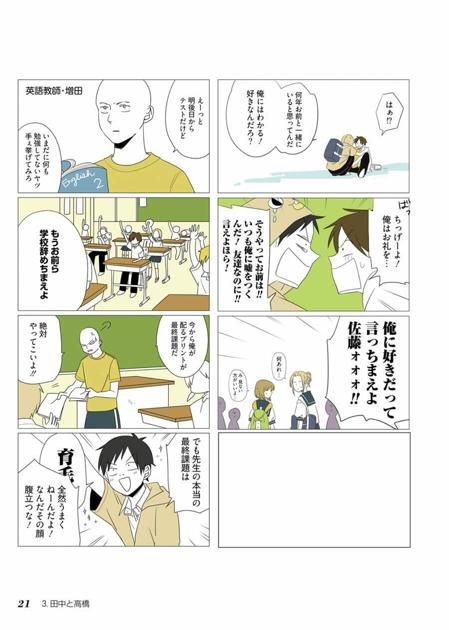 f:id:pinga_comic:20170116170447p:plain